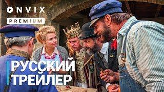 Джим Пуговка и машинист Лукас | Русский трейлер | Фильм [2018]