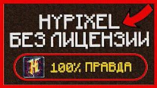 Hypixel БЕЗ ЛИЦЕНЗИИ вся правда