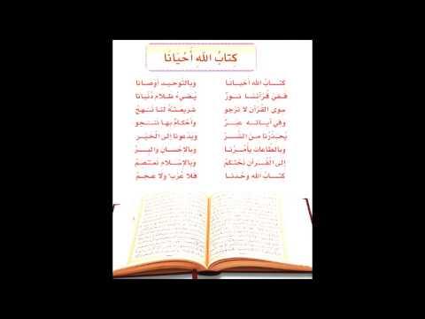 كتاب الله احيانا الصف الثالث