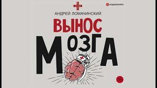 Вынос мозга. Рассказы судмедэксперта сборник  Андрей Ломанчинский аудиокнига