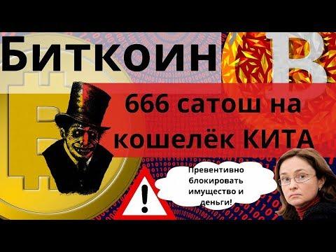 Биткоин 666 сатош на кошелёк КИТА Банк РФ: блокировать имущество и деньги