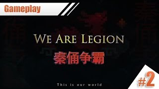 We Are Legion - Gameplay #2