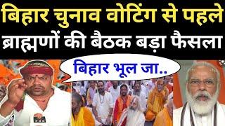 Narendra Modi   Rahul Gandhi   Nitish Kumar   Tejashwi Yadav   Bihar Election   Godi Media   RJD BJP