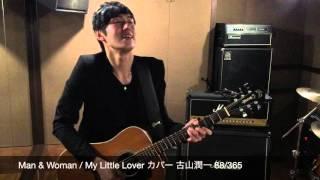 「365日YouTubeチャレンジ!」88日目! Singer Song Writerの古山潤一で...