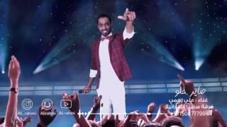 فرقة سامبا الإماراتية  صاير حلو2017  00971508777984