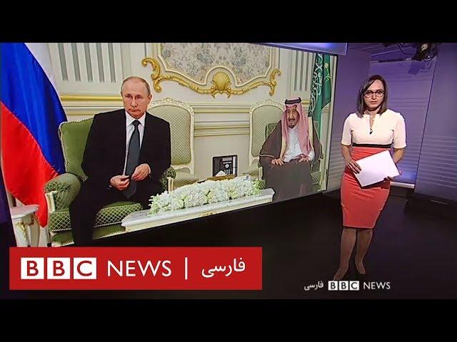 سفر پوتین به عربستان و امارات زنگ خطری برای ایران است؟  شصت دقیقه، ۲۳ مهر۹۸