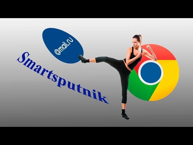 Как удалить Smartsputnik и Mail Ru из браузера Google Chrome