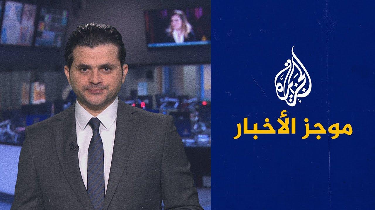 موجز الأخبار - الثالثة صباحا 23/09/2021  - نشر قبل 3 ساعة