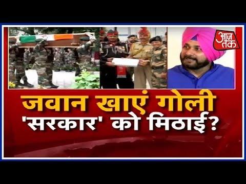 जवान खाएं गोली, सरकार को मिठाई? देखिए हल्ला बोल Anjana Om Kashyap के साथ