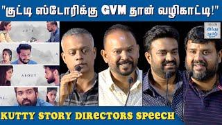 kutty-story-directors-speech-gvm-venkat-prabhu-a-l-vijay-nalan-kumarasamy-ishari-ganesh