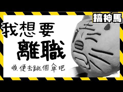 【虛擬搞神馬】影片爛到剪輯師想離職 !! 阿神馬田廢片之王💩  虛擬 YouTuber