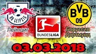 Ставки на спорт.Прогноз на матч Лейпциг-Боруссия Дортмунд