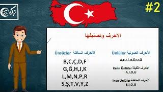 تعلم اللغة التركية مجاناً المستوى الأول الدرس الثاني (الصوتيات وقاعدة الجمع)
