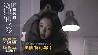 Eric周興哲《如果雨之後 The Chaos After You》Official Teaser2