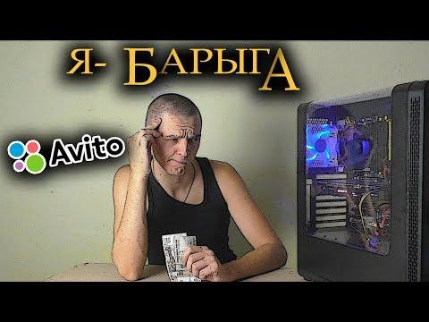 видео: СБОРКА ПК ДЛЯ ПРОДАЖИ НА АВИТО
