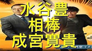 水谷豊 相棒成宮寛貴の処遇巡って名物プロデューサーと対立.