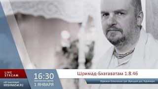 Шримад Бхагаватам 1 8 46 Шриман Бхактишастри Шукадев дас Адхикари