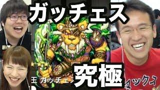 【モンスト】ガッチェス(究極)にリベンジ!「木獅子!ガッチェスの王国」