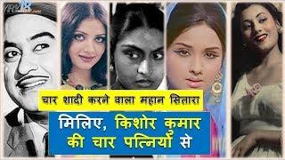 मिलिए, किशोर कुमार की चार पत्नियों से | Meet Kishore Kumar s Four Wives | YRY18 Live