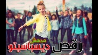 اطفال يتنافسون على الرقص الافضل في اغنية ديسباسيتو | ستندم اذا لم تشاهد الفيديو - Dance Despacito
