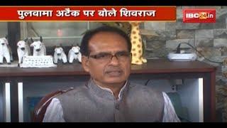 Bhopal News MP: Pulwama Attack पर Shivraj Singh के बयान |