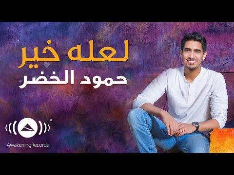 Humood - La'alla Khair | حمود الخضر - لعله خير