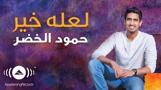 Humood - La'alla Khair | حمود الخضر - لعله خير new nasheed
