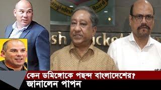 কোচ হিসেবে ডমিঙ্গোকে পছন্দ কেন? | জানালেন পাপন | Bangladesh Cricket Update