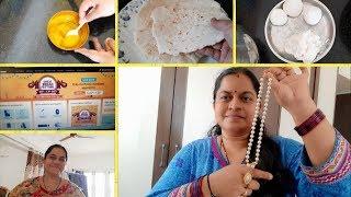 నేను మొదటి సారి తీసుకున్నాను||మిగిలిన అన్నంతో రొట్టెలు||Natural Facepack||Amazon Sale||RAMA