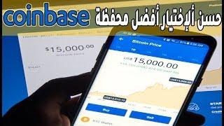 أفضل محفظة عالمية للبتكوين COINBASE يمكنك أيضا البيع و شراء عبرها حسن ألإختيار
