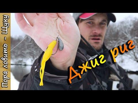 Джиг риг и ловля щуки, почему на него клюет лучше?!