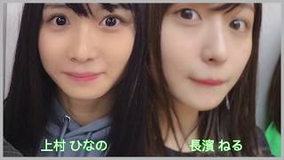 上村 ひなの&長濱 ねる、大友花恋&山崎 天.