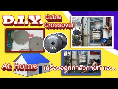 DIY ทำเครื่องออกกำลังกายใช้เองที่บ้าน #Cable Crossover Homemade