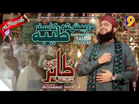 Darpaish Ho Taiba Ka Safar-  Hajj Special Kalam-Hafiz Muhammad Tahir Qadri