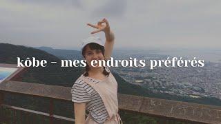 神戸で一番好きな場所 MES ENDROITS FAVORIS A KOBE, JAPON