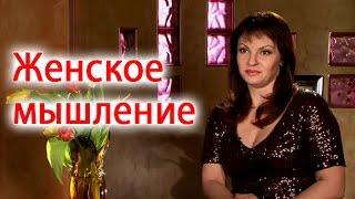 Наталья Толстая - Женское мышление