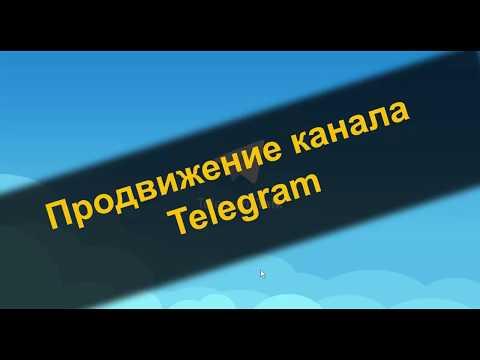 Продвижение канала Telegram