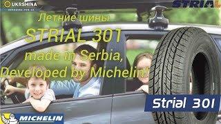 видео Шина BARUM Brilliantis 2 84T