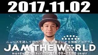 JAM THE WORLD 2017年11月02日 グローバー / 堀 潤