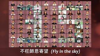 Publication Date: 2021-03-18 | Video Title: 20-21 青松中學建校三十五周年慶典主題曲「青松伴我飛」