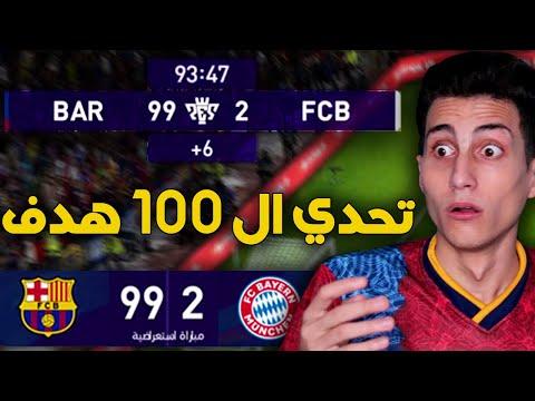 تحدي أسجل 100 هدف ⚽ في مبارة واحدة !!! اللعبة خربت 🤯 PES 2021