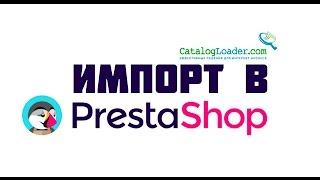 Импорт товаров в PrestaShop из ПрайсМатрикс