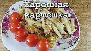 Рецепт жареной картошки на сковороде Вкусный картофель с луком.