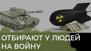 Крым. Донбасс. Сирия. Африка. Сколько Россия тратит денег на войну - Гражданская оборона