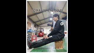 [KOMGSBERG] 골판지 의자 만들기 made by…