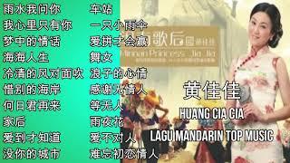 20 Lagu Hokkien Huang Cia Cia 黄佳佳 的热门歌曲