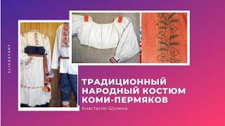 Традиционный народный костюм коми пермяков, Шунина А.