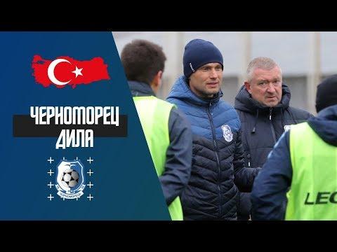 CHERNOMORETS TV: Черноморец - Дила (Грузия). Обзор матча