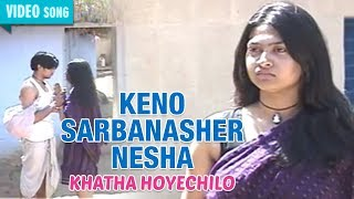 KENO SARBANASHER NESHA | MITA CHATARJEE | KHATHA HOYECHILO | Bengali Latest Songs | Atlantis Music