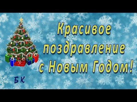 Красивое поздравление с Новым Годом! Новогоднее видео